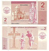 Gandzasar-themed experimental banknote issued by the Nagorno Karabakh Republic.